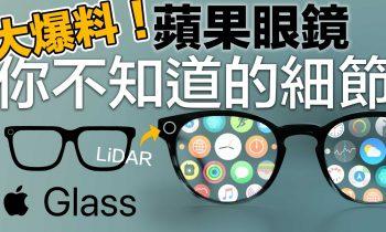 Apple Glass 蘋果AR眼鏡|爆料+更多細節分析